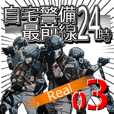 Home security Forefront 24 REAL.ver03