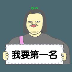 豆苗先生 8(這批訊息太純篇)