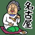 名古屋弁ばあ