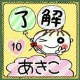 [あきこ]の便利なスタンプ!10