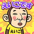 Eiko is a Funny Monkey2