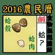 2016农民历--食物相克中毒图解--
