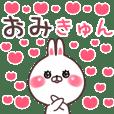 ♥♥♥おみ♥♥♥くんに送るスタンプ