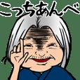 Tohoku Dialect