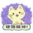 Cat Misee 2 (Hakka Ver.)