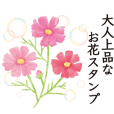 Adult elegant flower sticker. Everyday