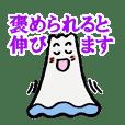 フジヤマーーン2ていねいな日本語