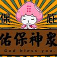 水母妹 NO.3 (匾額篇)
