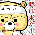 It is a sticker of Strange bear.