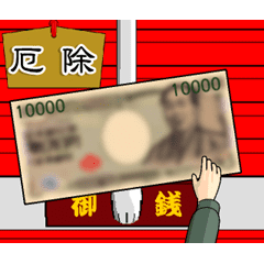 A Profit Shrine4