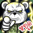 Drama White Bear