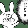 方言うさぎ 金沢弁編