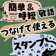 簡単&時短★ラク②スタンプで完結【敬語】