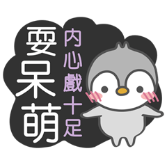 ペンギン軍団-楽しい生活