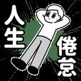Mainasu otoko #4