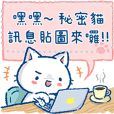 Min Min Cat 7 (Message Stickers)