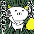 入江さんに送る用スタンプ(スタンプ/40個)