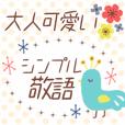 Adult cute simple honorific