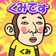 お猿の『くみ』2