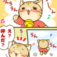 すずにゃんのBIGスタンプ ~手描き風~