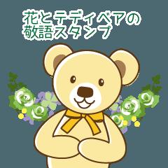 Teddy bear honorific sticker.