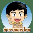 ข้าราชการไทย แบบบิ๊กสติกเกอร์