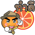 Little Orange Khon Dee (Thai)