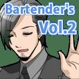 バーテンダーズ Vol.2