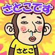 お猿の『さとこ』2