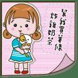 Yummy ball girl - message sticker