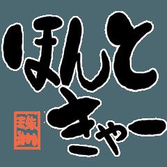 Large letter dialect suzu version