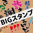 怒りのBIG筆文字スタンプ