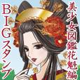 美しい日本の和 美少女図鑑 花魁編 BIGver