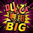 Loud voice Sticker BIG