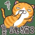 臭跩貓愛嗆人3-白爛貓無極限