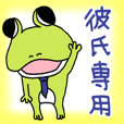 Sticker of a usable frog