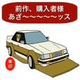 Car mark 03