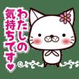 バレンタイン専用 白ネコちゃんの想い♥