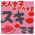 DEKAMOJI sticker for Adult girls