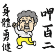Grandma Says (Hokkien version) #New