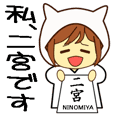 Name sticker Mr.Ninomiya
