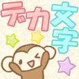 Cute Monkey4(Big letters)