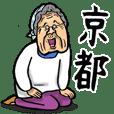 Granny in Kyoto