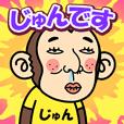 お猿の『じゅん』2