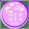 Supper-purpose message sticker ( +4)