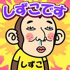 Shizuko is a Funny Monkey2