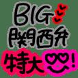 OSAKA BIG