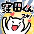 窪田くんが大好きなネコちゃん(くぼた)