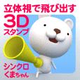3D Stereogram Bears