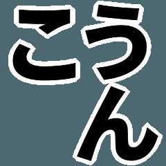 BIG letter[Hyoujyunn]